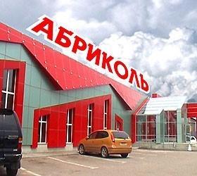Отель Абриколь