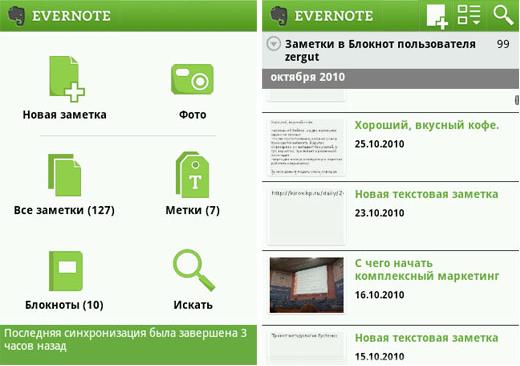 Evernote скриншот