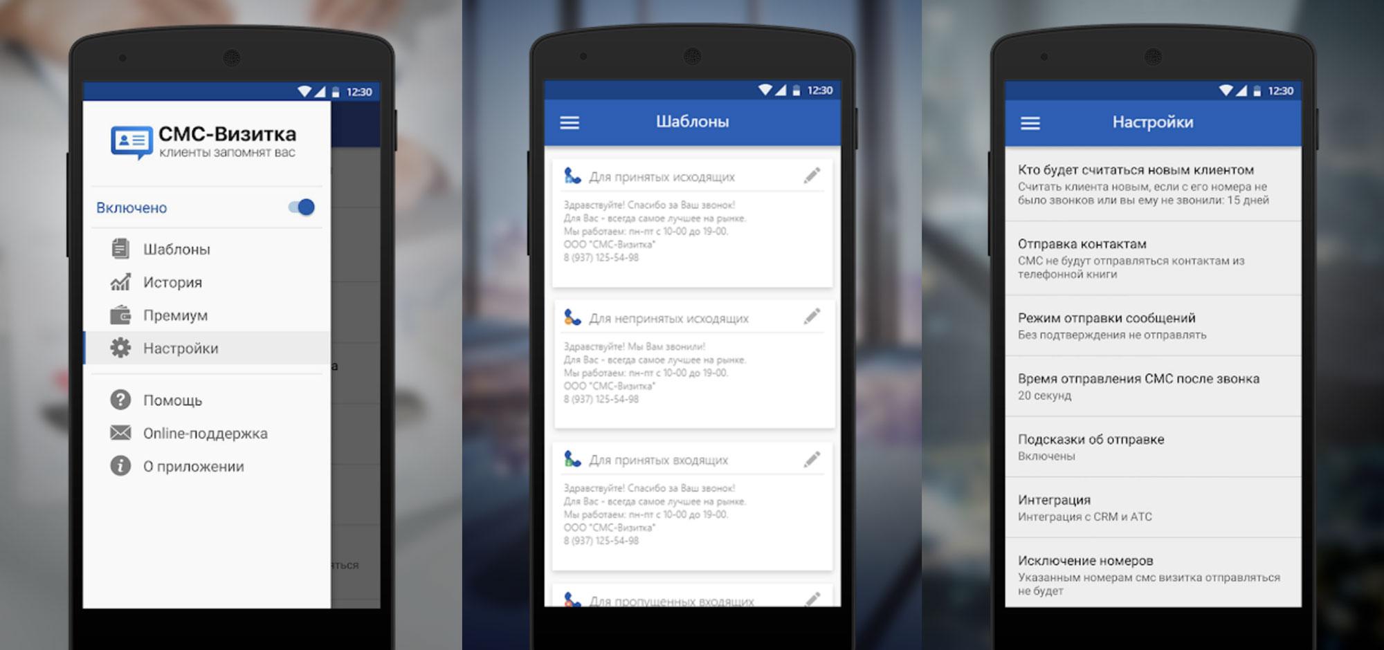 SMS-визитка скриншот
