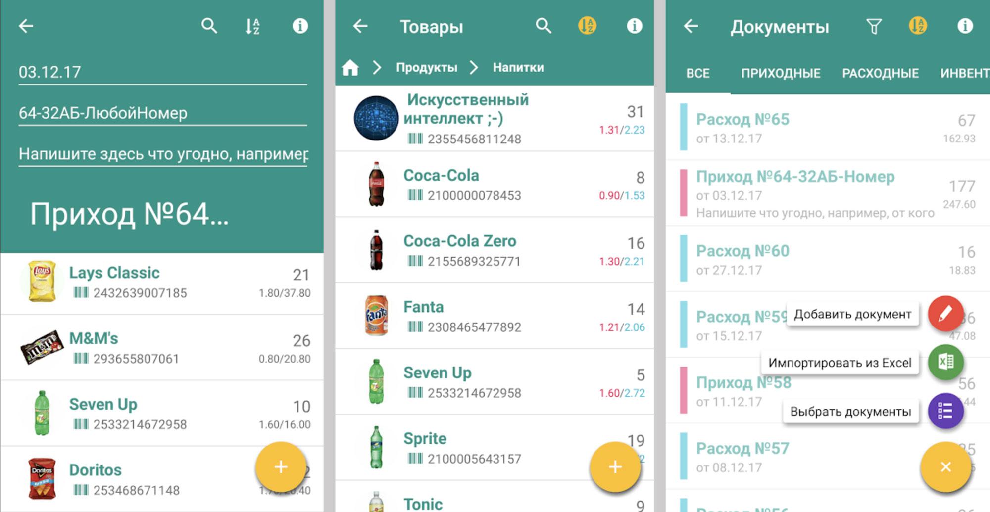 Учет товаров скриншот